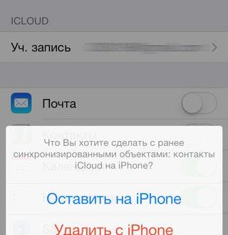 Как удалить контакты с iPhone, iPad