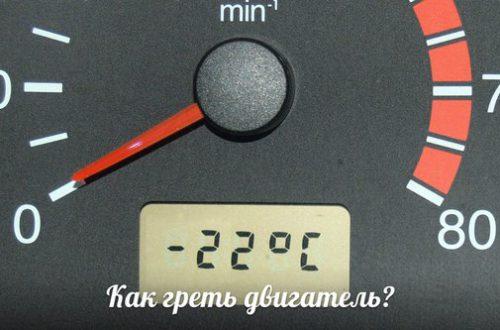 Зимние лайфхаки для автомобилей