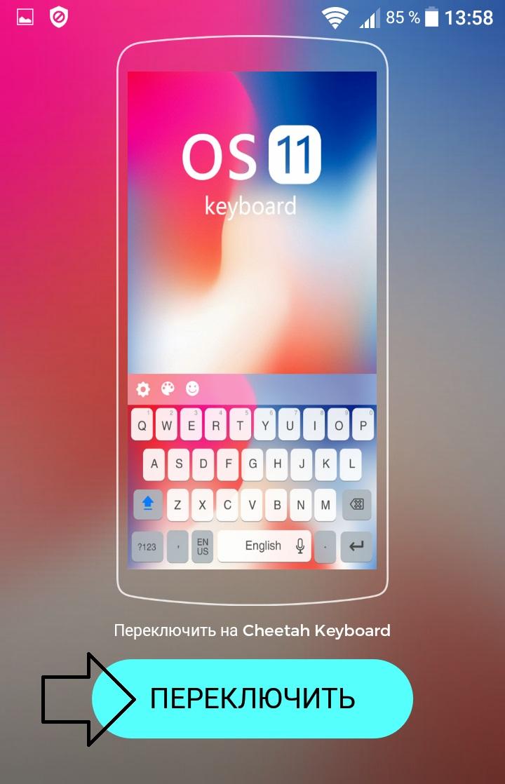 переключить клавиатуру андроид