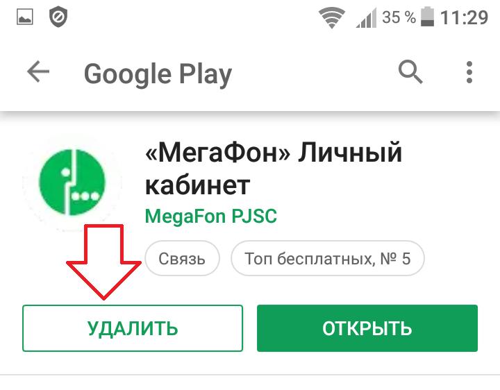 удалить приложение андроид