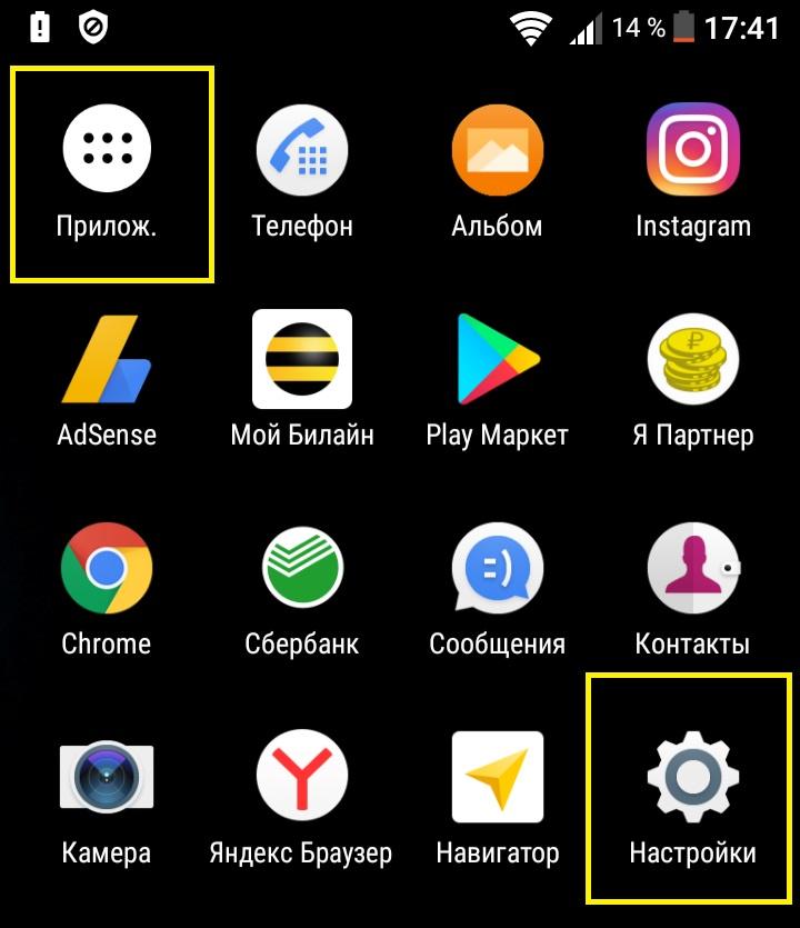 андроид главный экран