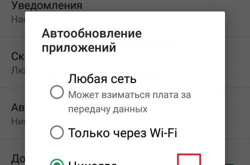 Как отключить обновления на андроиде инструкция