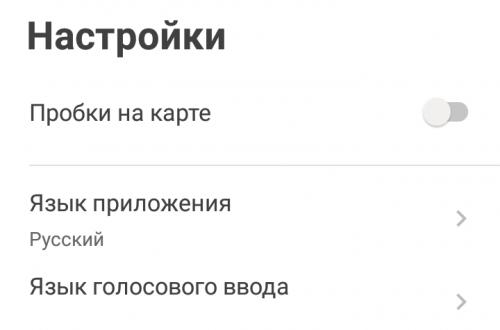 Настройка приложения Яндекс такси на смартфоне
