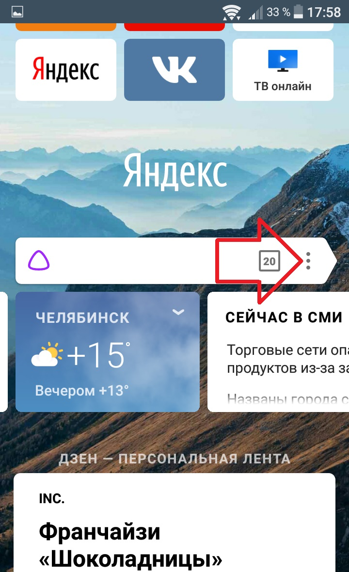 меню поиск приложение яндекс