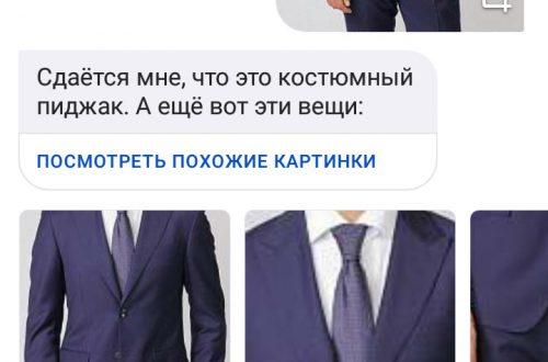 Поиск по картинке с телефона в Яндекс как сделать