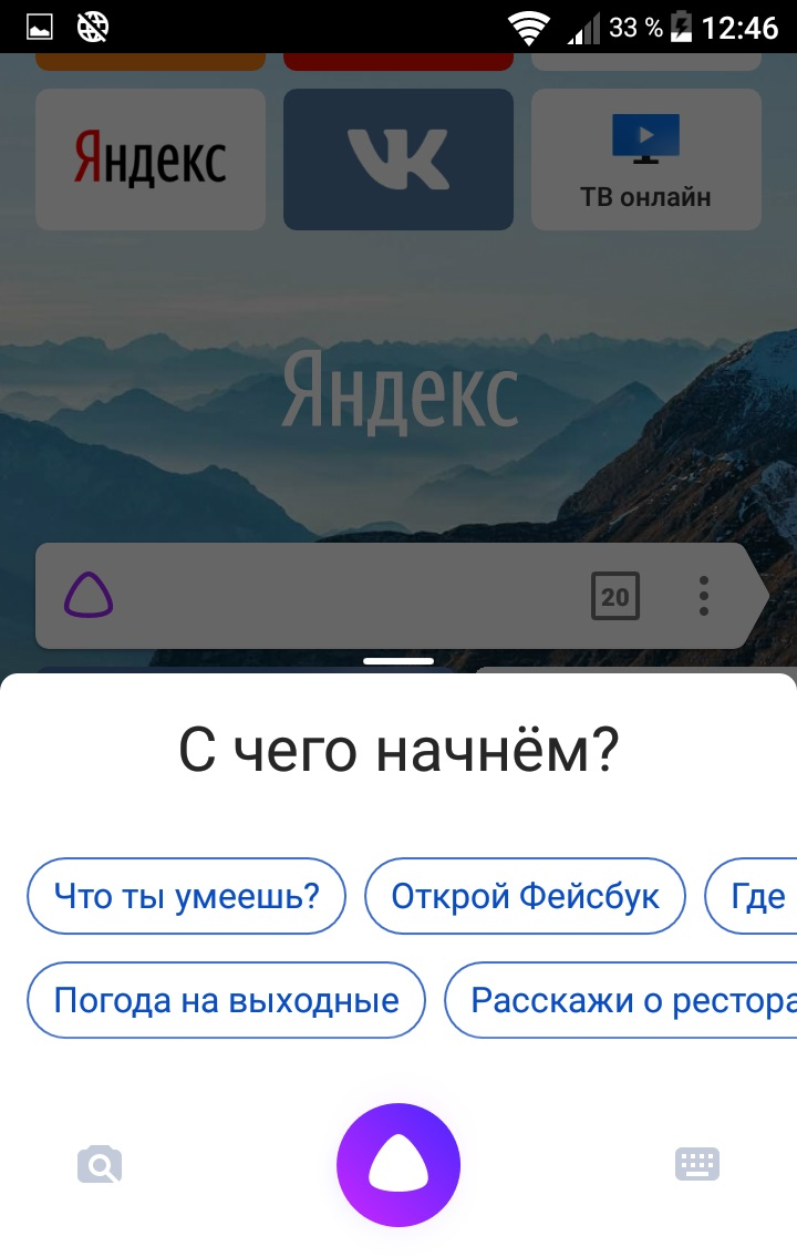 алиса андроид