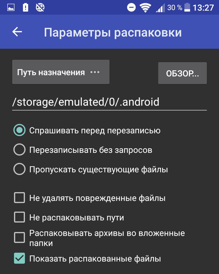 распаковка файла андроид