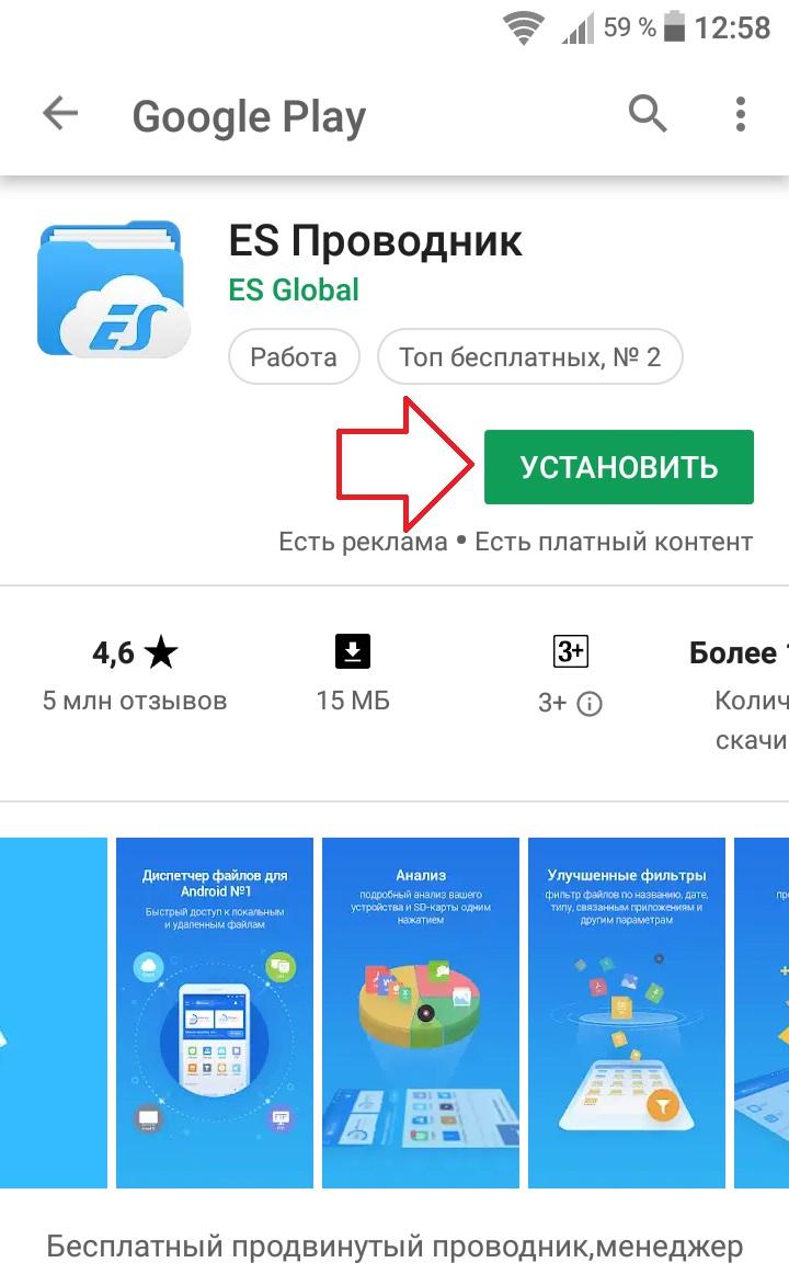 ес проводник андроид приложение