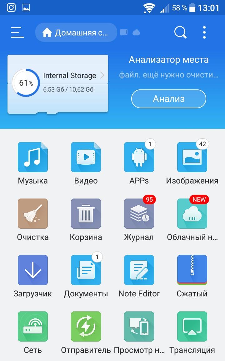 файлы андроид