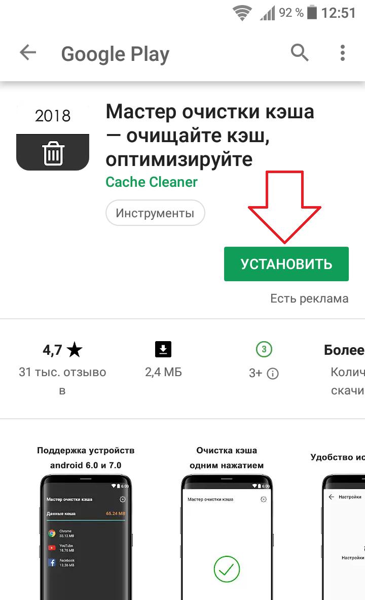 кэш андроид приложение