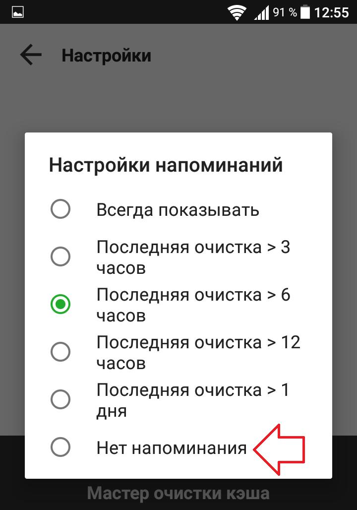 уведомления очистка андроид