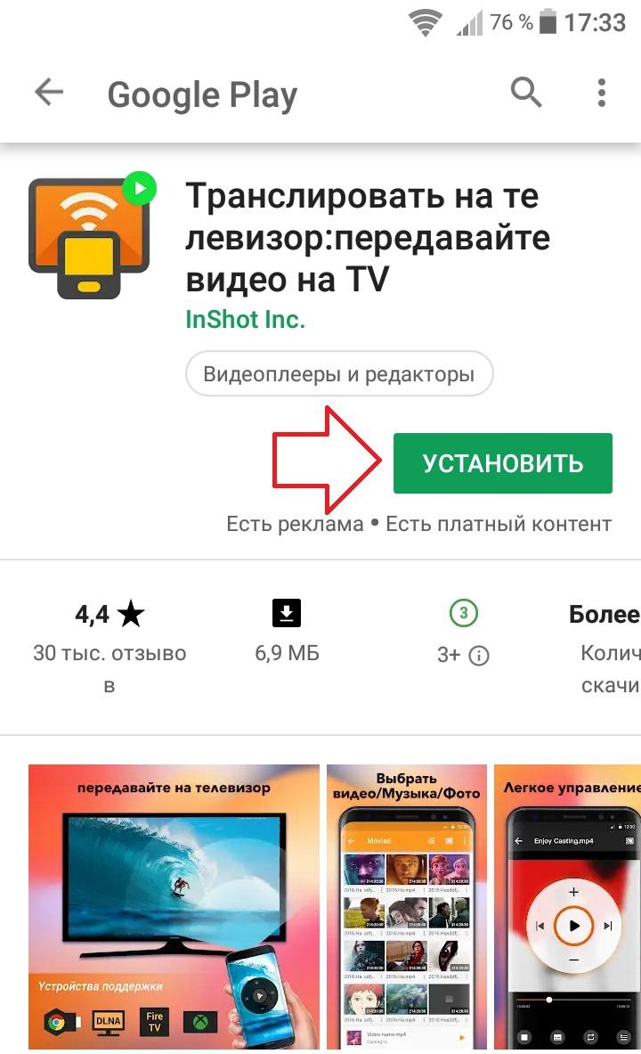 приложение транслировать видео андроид