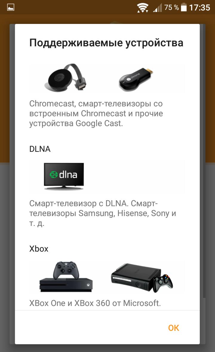 поддерживаемые устройства
