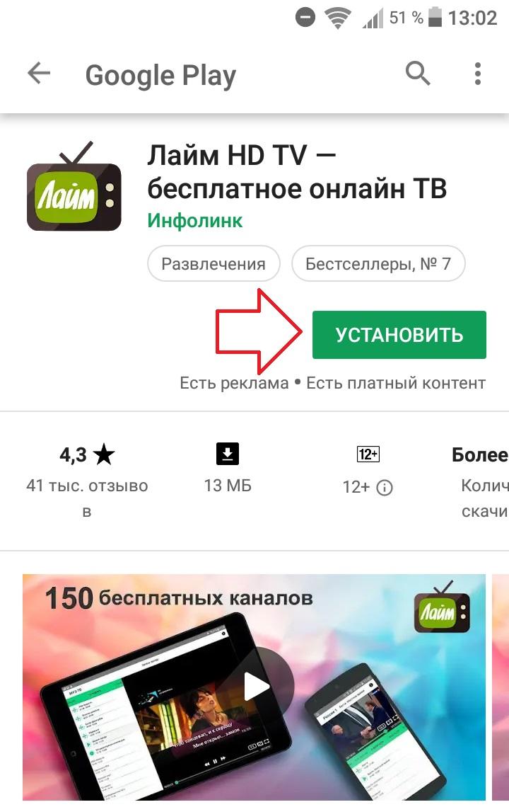 приложение тв андроид