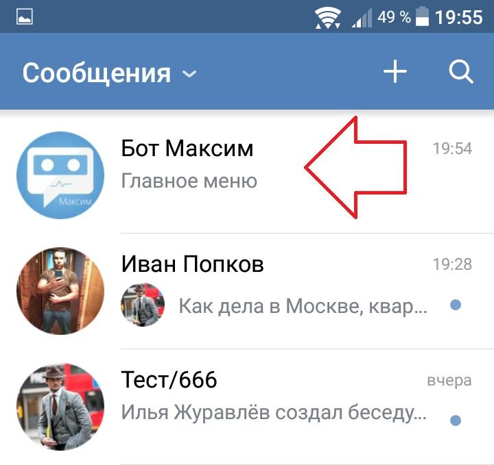 бот Максим