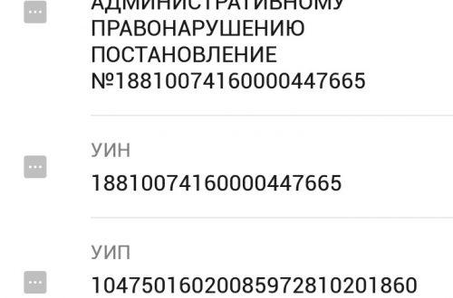 Как оплатить штраф гибдд через телефон, сбербанк приложение