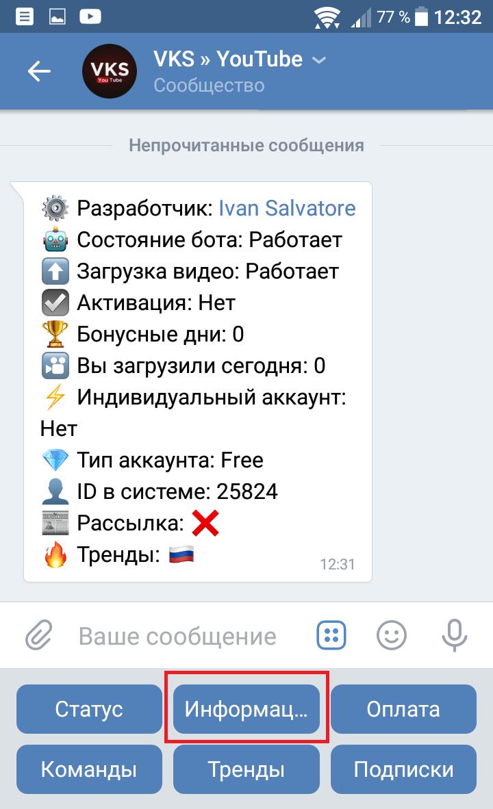 Бот для загрузки видео из ютуба в ВК приложение