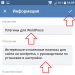 Кнопка действия в группе ВК как добавить в приложении