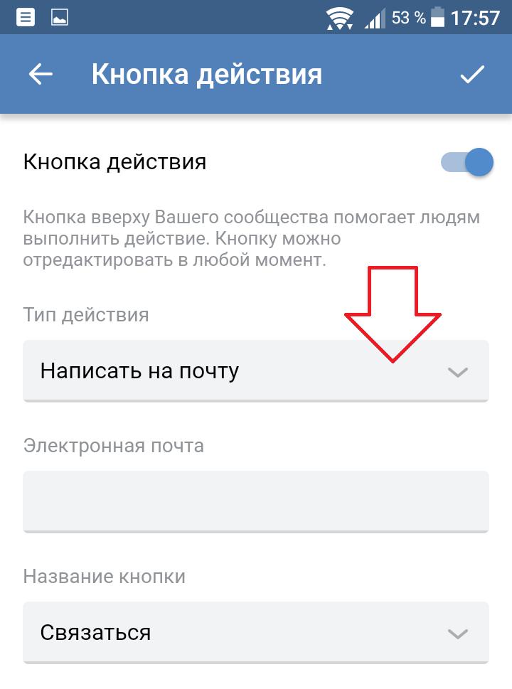 выбор действия кнопки вк