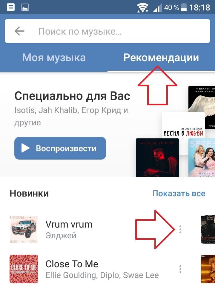 музыка вк