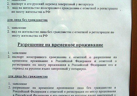Получить вид на жительство в России гражданам Украины