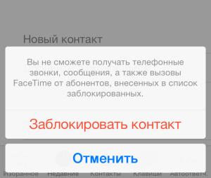 Как добавить в черный список на iphone