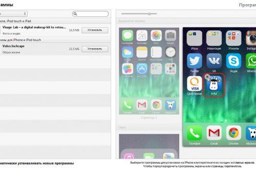 Как удалить программы, игры из iPhone