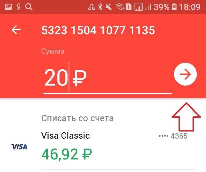 Как оплатить кредит европа банк через сбербанк онлайн