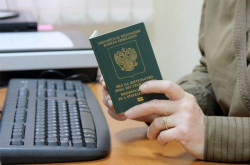 Как получить вид на жительство в России гражданину Украины