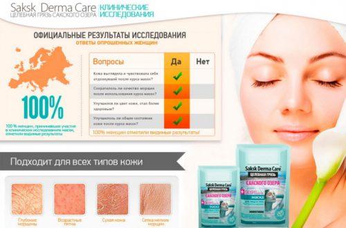 Маска для лица Saksk Derma Care