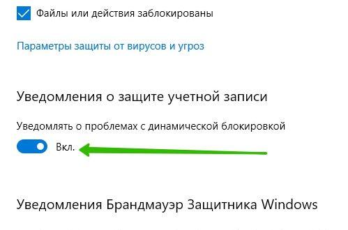 Как отключить всплывающие уведомления в Windows 10