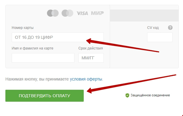 оплата онлайн карта банк