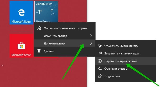приложение параметры