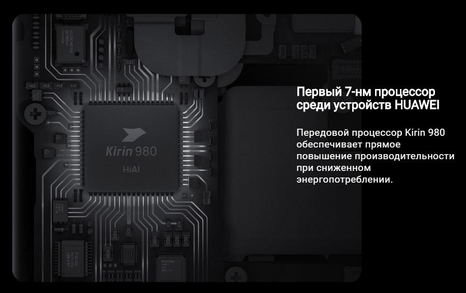 процессор хуавей мате 20 Kirin 980