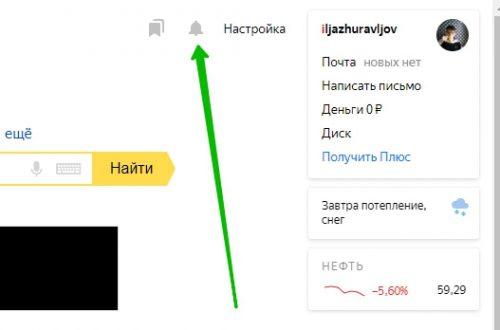Как настроить уведомления в Яндекс на главной