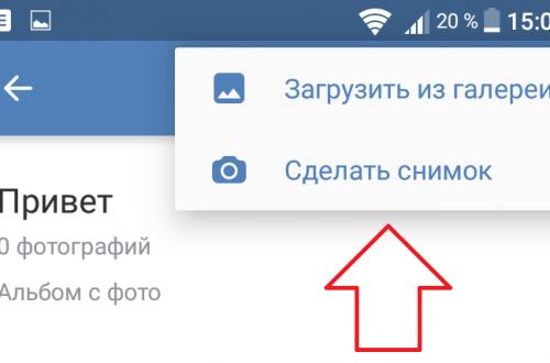 Как добавлять фото в ВК с телефона в приложении