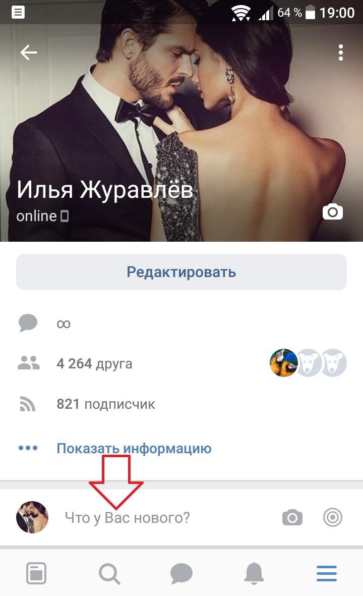 пост вк