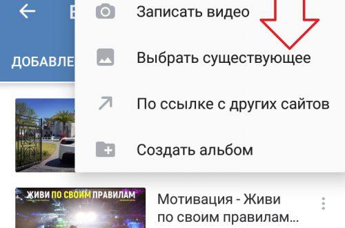 Как в ВК добавить видео с телефона в приложении