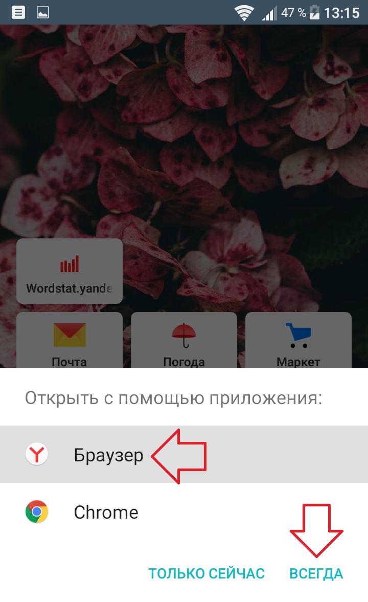 нажать кнопку