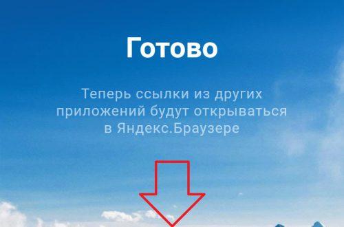Как сделать Яндекс браузер по умолчанию на телефоне