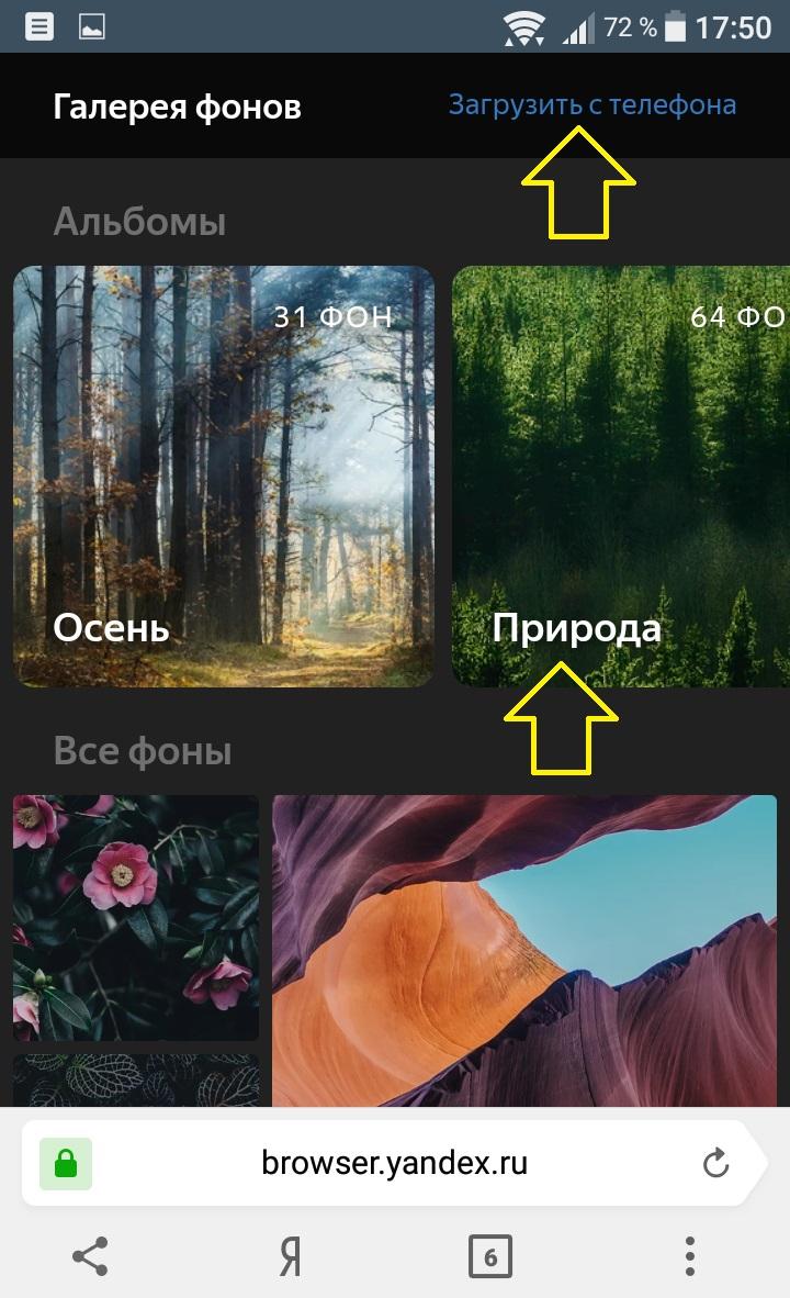 фон приложение