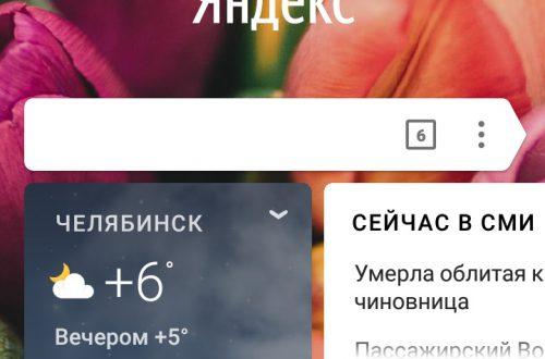 Как изменить фон в приложении Яндекс браузер
