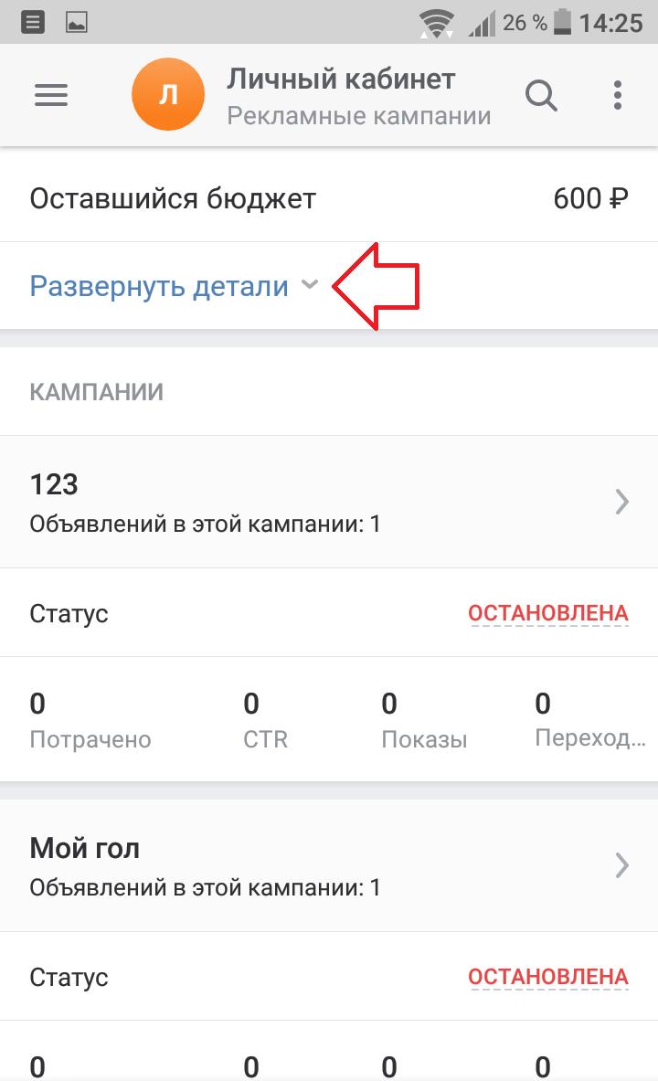 реклама вк приложение