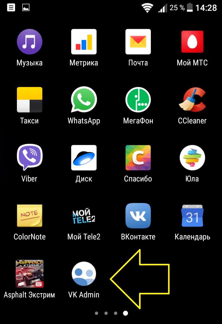 вк админ приложение андроид