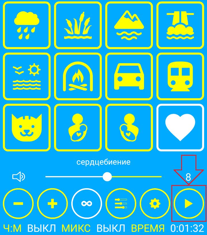Белый шум для новорождённых на телефон андроид