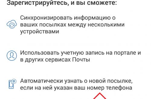 Приложение почта России для андроид бесплатно