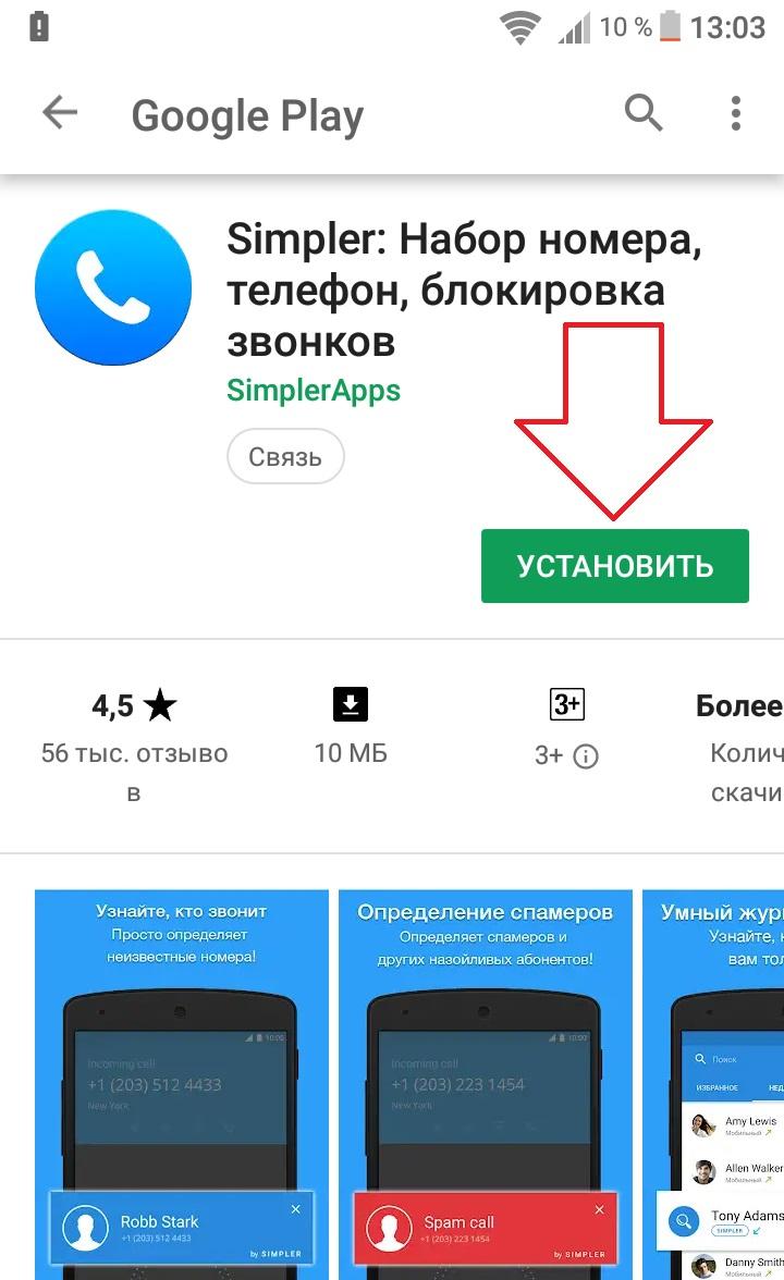 приложение андроид телефон номер