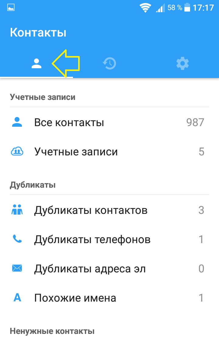 контакты андроид