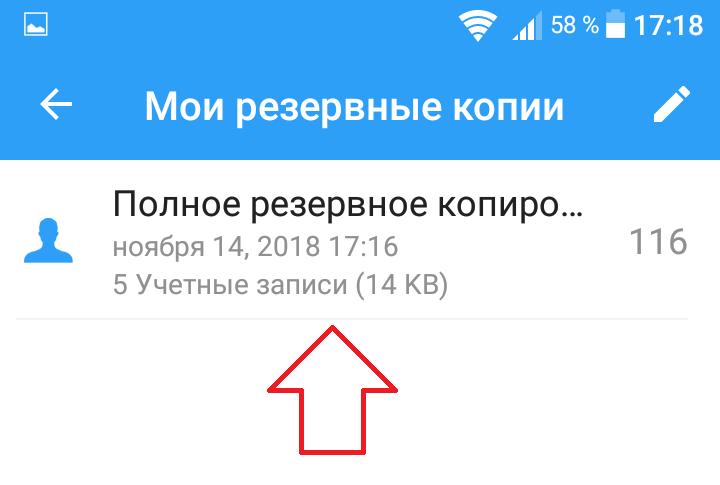 андроид приложение