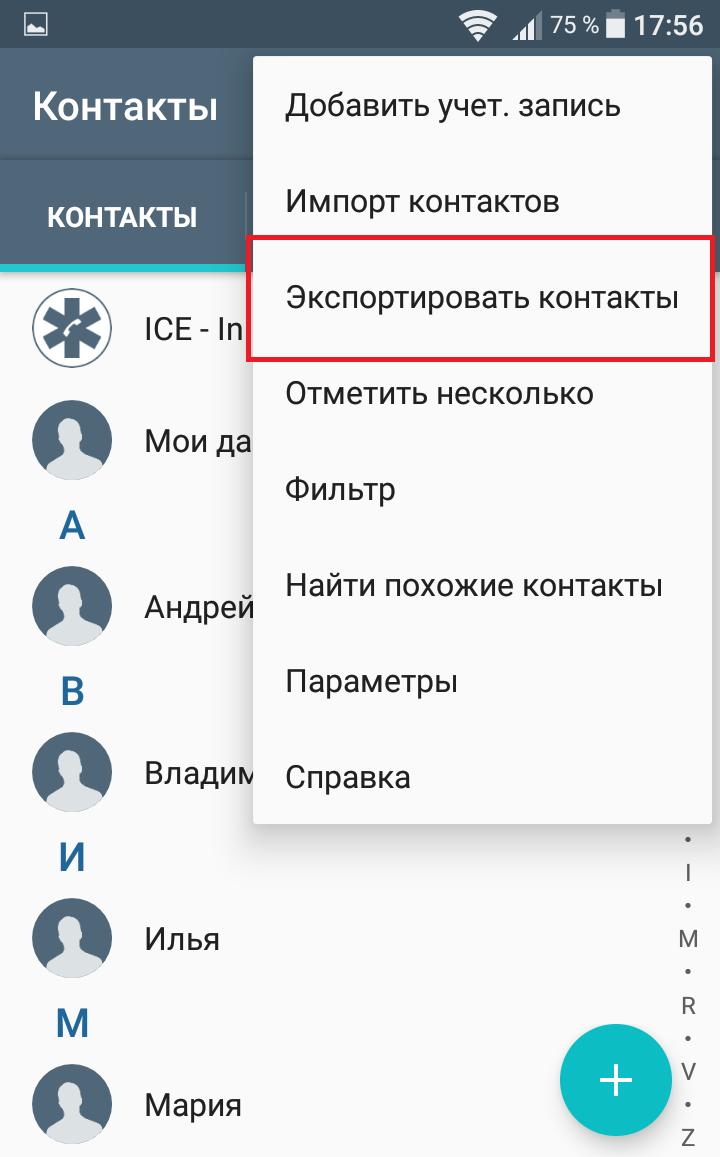 экспорт андроид